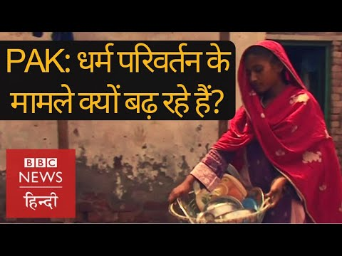 Forced conversion of Hindus in Pakistan, what the government is doing? (BBC Hindi)