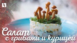 Новогодний салат с грибами и копченой курицей