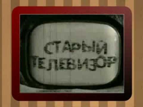 10 лет на «Старом телевизоре»