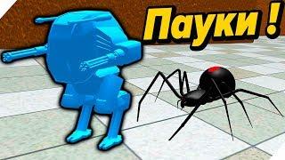 АТАКА ЯДОВИТЫХ ПАУКОВ на КОМНАТУ - Игра Home Wars Битва пауков и солдатиков. Танки против пауков