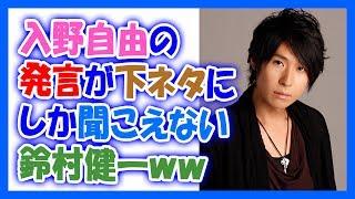 入野自由の発言が下ネタにしか聞こえない鈴村健一ww 入野自由 検索動画 30