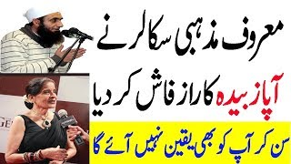 Maulana Tariq Jameen Say About Aapa Zubaida |