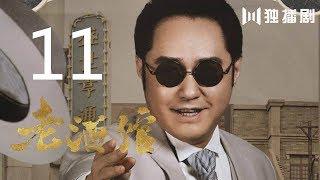 老酒馆 11丨The Legendary Tavern 11(主演: 陈宝国,秦海璐,冯雷,刘桦,程煜,冯恩鹤,王晓晨)