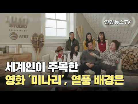세계인이 주목한 영화 '미나리', 열풍 배경은 / 연합뉴스TV (YonhapnewsTV)