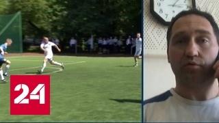 В 11 городах России проходят футбольные уроки