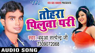 Tohra Pilua Pari - Babua Satendra - Bhojpuri Hit.mp3
