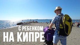 видео Отдых на Кипре с детьми