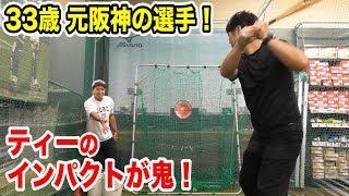 33歳…元阪神タイガース選手にティー打撃してもらった!インパクトが異常に強い