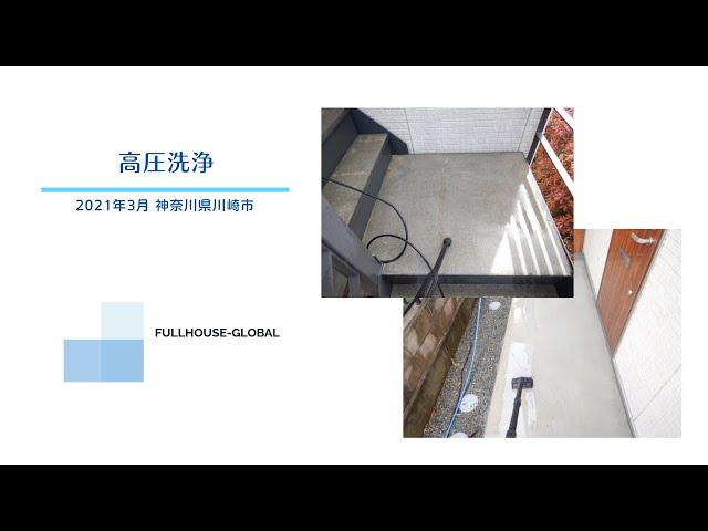 【高圧洗浄】床の黒ずみスッキリ お仕事VLOG アパート共用部 2021年4月 相模原市
