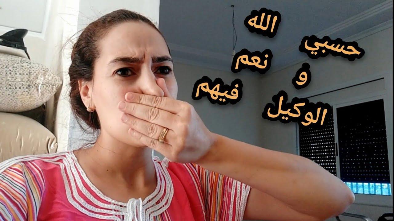 عمرنا نعاودو نعيدو ونذبحو الاضحية 😨 الله ياخد فيهم الحق 😭