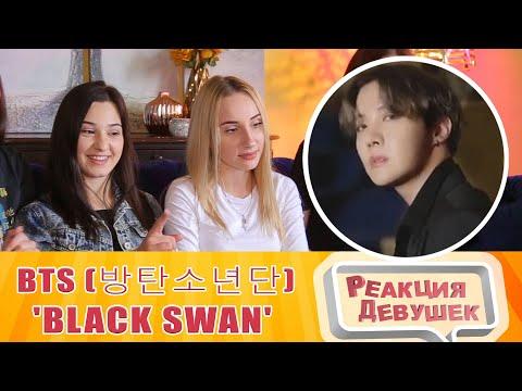 Реакция девушек - BTS (방탄소년단) 'Black Swan' Official MV