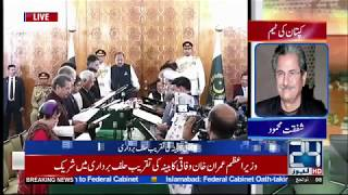 Imran Khan Cabinet Takes Oath | 20 August 2018  | 24 News HD