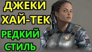 ДЖЕКИ ХАЙ-ТЕК | Mortal Kombat XL