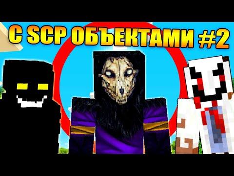 Майнкрафт, но с Scp объектами #2