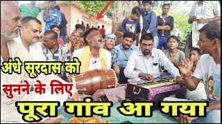 अंधे गरीब की गायकी सुनकर गांव के लोग झूमने लगे Surdas singer satna bhajan