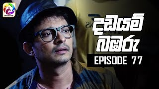Dadayam babaru Episode 77 || 18th June 2019 Thumbnail