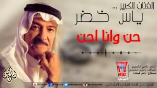 ياس خضر / Yas Khder - حن و انا احن | Audio