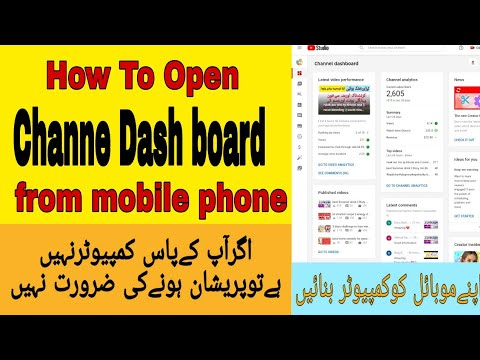 how to open youtube channel dashboard || how to open desktop site youtube in mobile #Dashboard