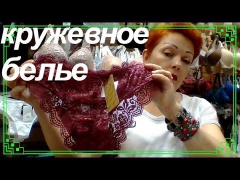 Красивое кружевное нижнее белье за 731р на AliExpress - YouTube