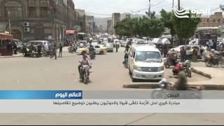 مبادرة كيري لحل الأزمة اليمنية تلقى قبولا والحوثيون يطلبون توضيح تفاصيلها