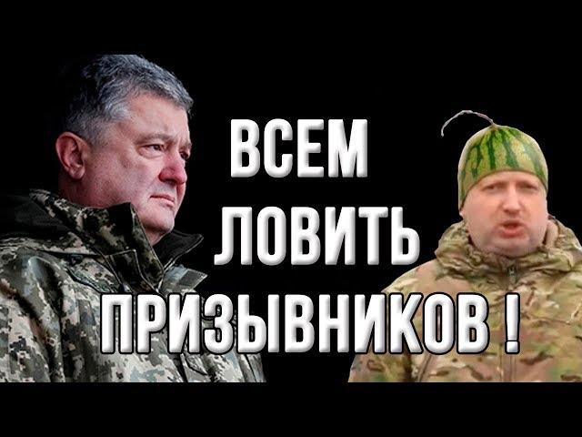 Молодежь в лицо Порошенко: «Никто не пойдет воевать за твои миллиарды, Петя!»