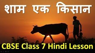 Shaam Ek Kisaan (शाम एक किसान) CBSE Class 7 Hindi Lesson Summary