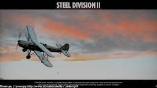 Steel Division 2 - Сражения на востоке / Березеанская жатва /Первый прорыв. часть 3