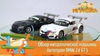 Обзор металлической,коллекционной машинки Автопром BMW Z4 GT3 Арт.68260А