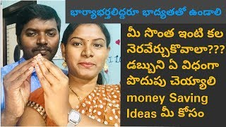 How to Save Money/#House planing video/Money Saving Ideas&Tips/Monthly Income Saving Ideas/Amulya