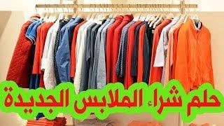 حلم شراء الملابس الجديدة للمتزوجة والرجل في المنام شراء الملابس في المنام حلم ميت يعطي ملابس Youtube
