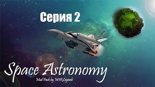 Minecraft выживание на сборке Space Astronomy с 110 модами Серия 2