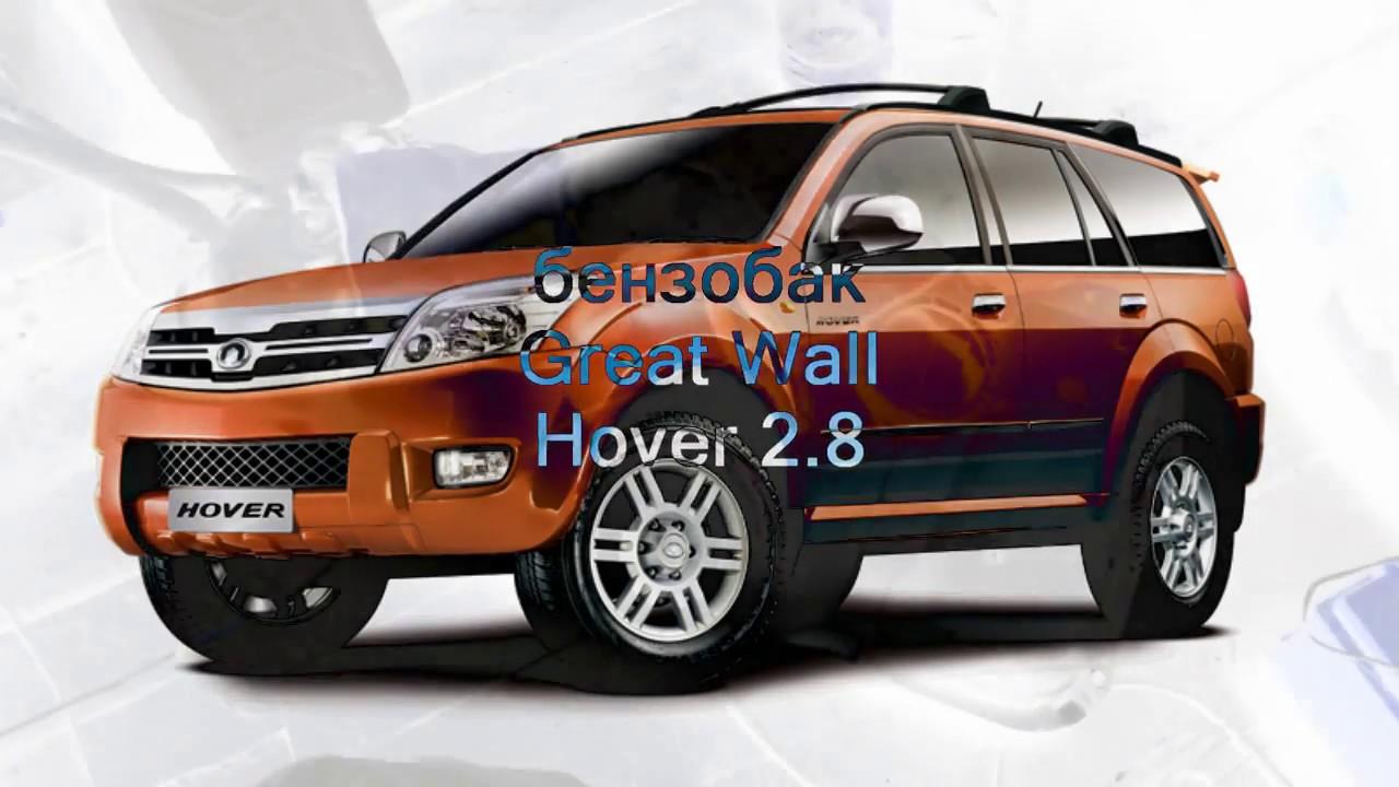 Хотите купить great wall hover h5 / грэйт волл ховер х5, с пробегом в москве?. Смотрите объявления о продаже б/у авто от автосалонов и частных лиц.