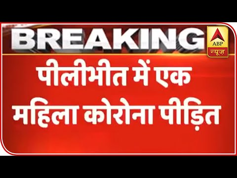 COVID-19: Pilibhit Reports Its First Positive Case | ABP News