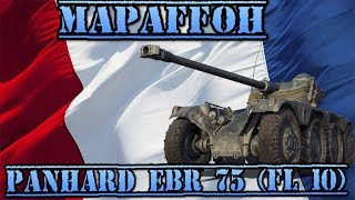 World of Tanks катаем Марафон на Panhard EBR 75 (FL 10)