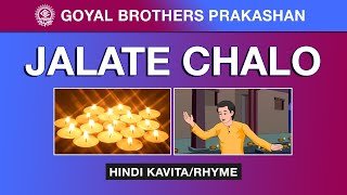 Jalate Chalo (Hindi Kavita/Rhyme)