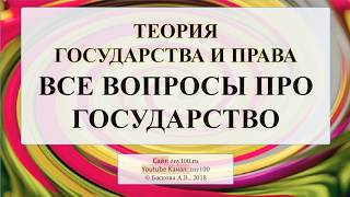 Баскова А.В./ ТГП/ ТГП: все вопросы про государство за 20 минут