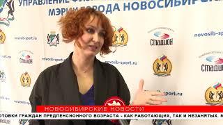 3000 медалей завоевали новосибирцы в составе сборных России