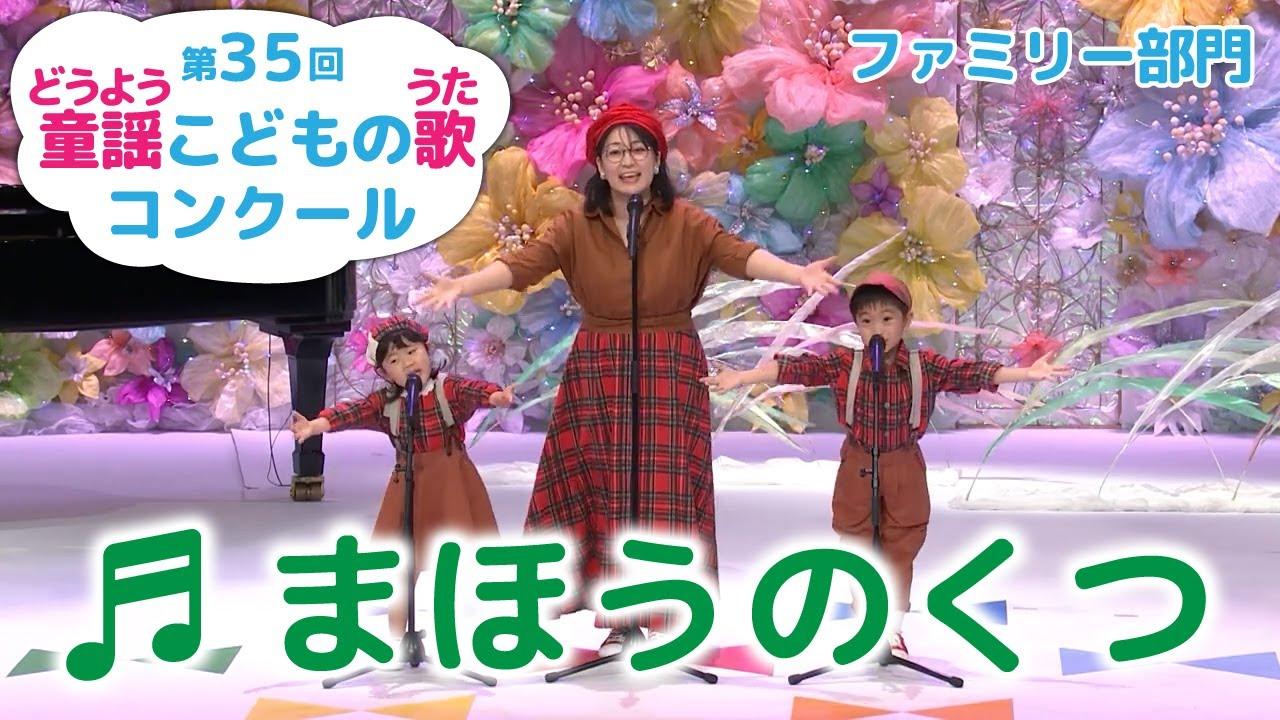 童謡/まほうのくつ/第35回童謡こどもの歌コンクール ファミリー部門・グランプリ大会出場者