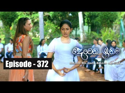 Deweni Inima | Episode 372 10th July 2018