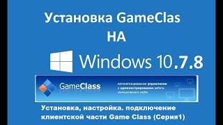 установка  Game Class настройка  подключения клиентской части