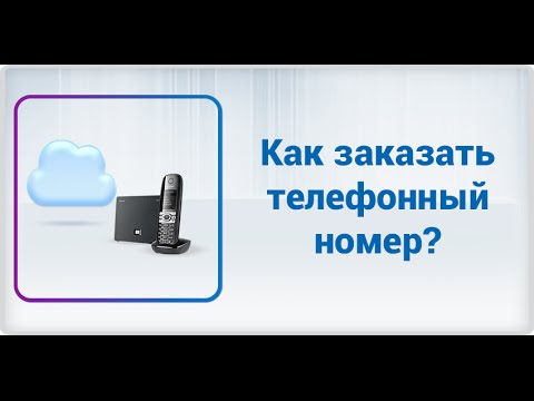 Виртуальный телефонный номер для приема и отправки СМС