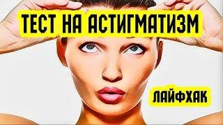 видео Астигматизм: что это такое, виды болезни, фото, как лечить