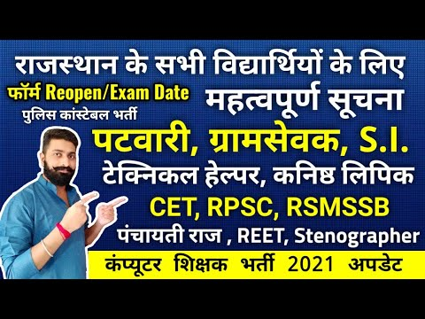 Rajasthan Vacancy Update Patwari, Gramsevak, S.I ,Technical Helper, REET, RSMSSB, RPSC, Exam Date  