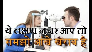 ये लक्षण नजर आए तो समझो आंखे खराब है || If you see these signs, then the eyes is bad || eye problems