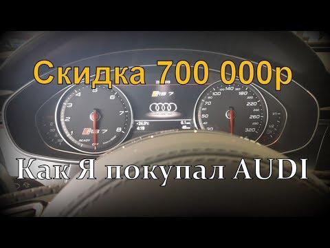 Audi: Покупка. Скидка 700 000 Р (2019)