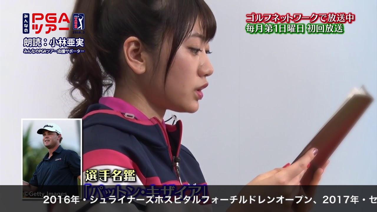 元SKE48・小林亜実さんが読み上げる「みんなのPGAツアー選手名鑑 ...