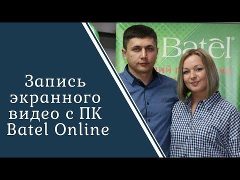 Запись экранного видео с ПК Batel Online
