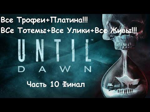 Until Dawn/Дожить до рассвета Прохождение на платину (все тотемы,все улики,все живы) Часть-10 Финал