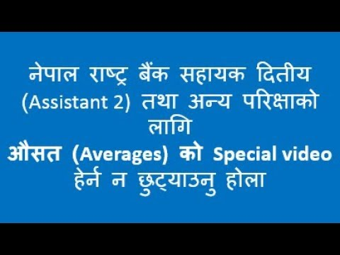 Average special video For NRB Assistant 2 Pretest and other exams