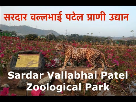 Where is Sardar Vallabhai Patel Zoological Park